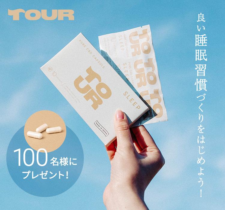 睡眠サポートサプリ「TOUR SLEEP」